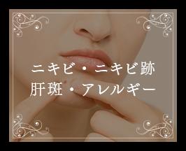 ニキビ・ニキビ跡・肝斑・アレルギー